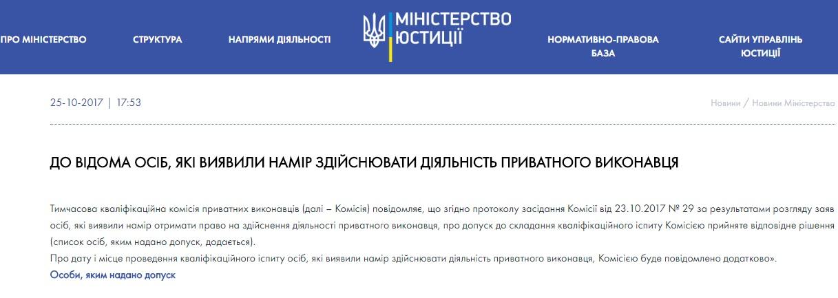 В Минюсте не видят проблем с недобором частных исполнителей